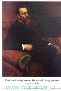 Римский-Корсаков Николай Андреевич (1844-1908) : портрет