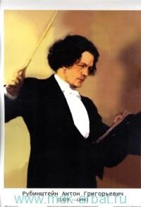 Рубинштейн Антон Григорьевич (1829-1894) : плакат