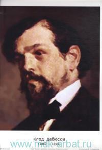 Клод Дебюсси (1862-1918)