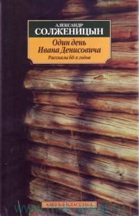 Один день Ивана Денисовича : рассказы 60-х годов