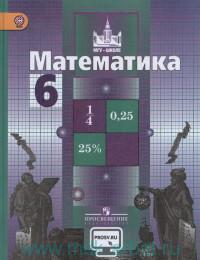 Математика : 6-й клас : учебник для общеобразовательных организаций (ФГОС)