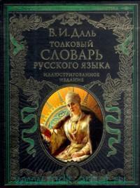 Толковый словарь русского языка : иллюстрированное издание