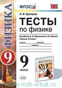 Тесты по физике : 9-й класс : к учебнику А. В. Перышкина, Е. М. Гутник «Физика. 9-й класс» (М. : Дрофа) (ФГОС) (к новому учебнику)