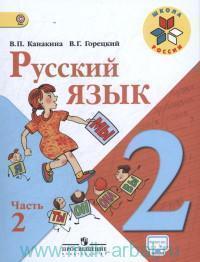 Русский язык : 2-й класс : учебник для общеобразовательных организаций. В 2 ч. Ч.2 (ФГОС)