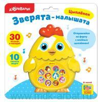 Цыпленок : электронная музыкальная игрушка : 30 песенок и мелодий, 10 голосов зверят