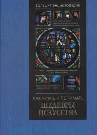 Как читать и понимать шедевры искусства : Большая энциклопедия