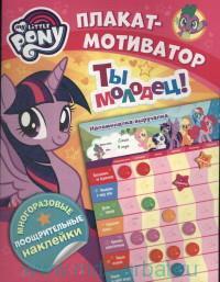 Мой маленький пони. Мотиватор : плакат с наклейками