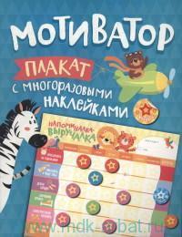 Мотиватор : плакат с многоразовыми наклейками