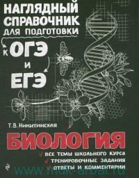 Биология : все темы школьного курса, тренировочные задания, ответы и комментарии