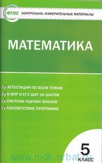Контрольно-измерительные материалы. Математика : 5-й класс : к учебнику Н. Я. Виленкина и др. (М.: Мнемозина) (соответствует ФГОС)