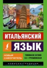 Итальянский язык : новый самоучитель