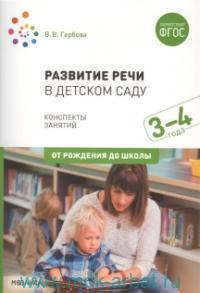 Развитие речи в детском саду :наглядно-дидактическое пособие : для занятий с детьми 3-4 лет (соответствует ФГОС)