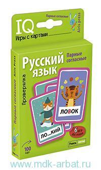 Проверялка. Русский язык. Парные согласные : игра развивающая и обучающая для детей от 7 лет