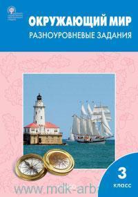 Окружающий мир : разноуровневые задания : 3-й класс : к учебнику А. А. Плешакова (соответствует ФГОС)
