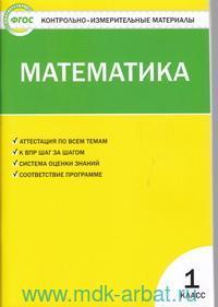 Контрольно-измерительные материалы. Математика : 1-й класс : к учебнику М. И. Моро и др. (М. : Просвещение)