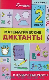 Математические диктанты и проверочные работы : 2-й класс