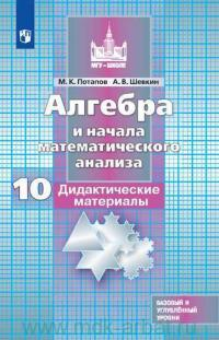 Алгебра и начала математического анализа : 10-й класс : дидактические материалы : базовый и углубленный уровни (ФГОС)