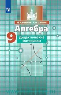 Алгебра : дидактические материалы : 9-й класс : учебное пособие для общеобразовательных организаций (ФГОС)