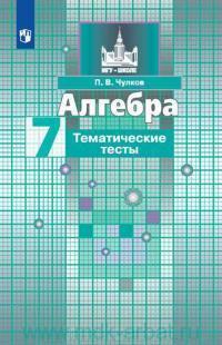 Алгебра : 7-й класс : тематические тесты : учебное пособие для общеобразовательных организаций (ФГОС)