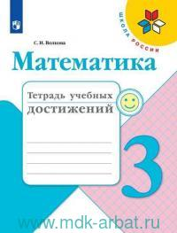 Математика : 3-й класс : Тетрадь учебных достижений : учебное пособие для общеобразовательных организаций (ФГОС)