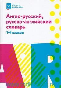 Англо-русский, русско-английский словарь : 1-4-й классы