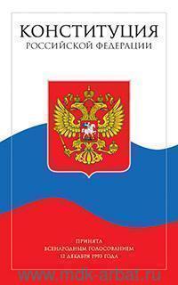 Конституция Российской Федерации : официальный текст : с учетом актуальных поправок