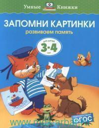 Запомни картинки. Развиваем память : для детей 3-4 лет (соответствует ФГОС)