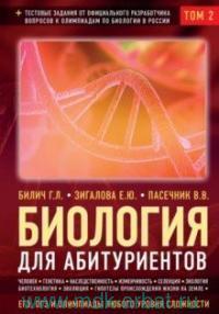 Биология для абитуриентов : ЕГЭ, ОГЭ и Олимпиады любого уровня сложности. В 2 т. Т.2