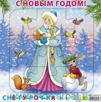 С Новым годом! Снегурочка. Пазл для малышей