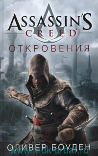 Assassin's Creed. Откровения : роман