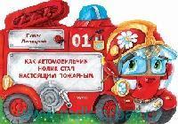 Как автомобильчик нолик стал настоящим пожарным