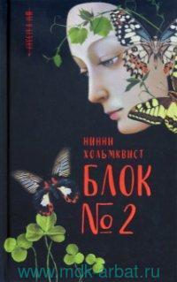 Блок № 2 : роман
