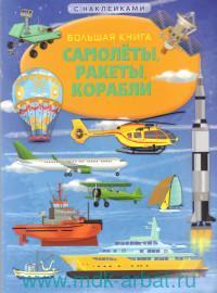 Большая книга. Самолёты, ракеты, корабли, с наклейками