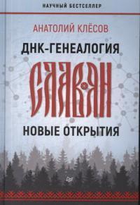 ДНК-генеалогия славян : новые открытия