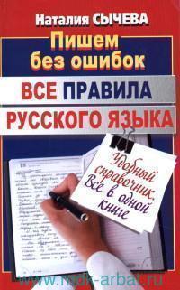Все правила русского языка : удобный справочник