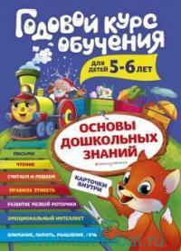 Годовой курс обучения : для детей 5-6 лет