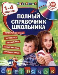 Полный справочник школьника : 1-4-й классы