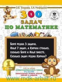 300 задач по математике : 1-й класс