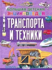 Большая детская энциклопедия транспорта и техники