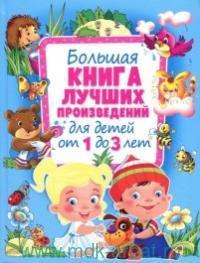 Большая книга лучших произведений для детей от 1 до 3 лет