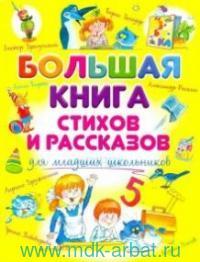 Большая книга стихов и рассказов для младших школьников