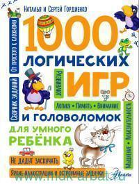1000 логических игр и головоломок для умного ребёнка