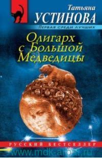 Олигарх с Большой Медведицы : роман