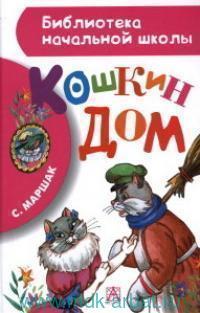 Кошкин дом : сказка-пьеса