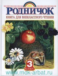 Родничок : книга для внеклассного чтения в 3-м классе