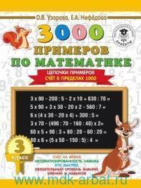 3000 примеров по математике (Цепочки примеров : счет в пределах 1000) : 3-й класс