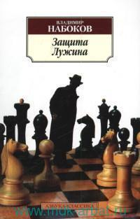 Защита Лужина : роман