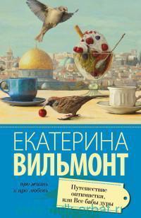 Путешествие оптимистки, или все бабы дуры : роман