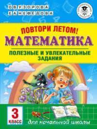 Математика. Повтори летом! : полезные и увлекательные задания : 3-й класс (Образовательные проекты)