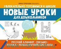 Новые уроки для дошкольников : русский алфавит, письмо, логика, первые английские слова
